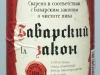 Баварский закон ▶ Gallery 1794 ▶ Image 5528 (Plastic Bottle • Пластиковая бутылка)