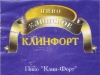 Клин-Форт ▶ Gallery 1578 ▶ Image 4736 (Back Label • Контрэтикетка)