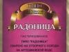 Радоница ▶ Gallery 1577 ▶ Image 4730 (Back Label • Контрэтикетка)