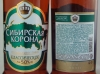 Сибирская Корона классическое ▶ Gallery 483 ▶ Image 1293 (Glass Bottle • Стеклянная бутылка)