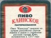 Клинское ▶ Gallery 1580 ▶ Image 4745 (Back Label • Контрэтикетка)
