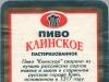 Клинское ▶ Gallery 1580 ▶ Image 4745 (Back Label • Контрэтикетка)