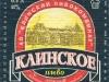 Клинское ▶ Gallery 1580 ▶ Image 4750 (Label • Этикетка)