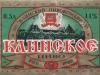 Клинское ▶ Gallery 1580 ▶ Image 4748 (Label • Этикетка)