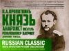 Князь Кропоткин Русский Классический ▶ Gallery 2863 ▶ Image 9857 (Label • Этикетка)