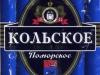 Кольское Поморское ▶ Gallery 3053 ▶ Image 10743 (Label • Этикетка)