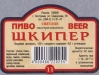 Шкипер 11 ▶ Gallery 1067 ▶ Image 3030 (Back Label • Контрэтикетка)
