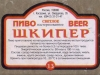Шкипер 13 ▶ Gallery 1069 ▶ Image 3038 (Back Label • Контрэтикетка)