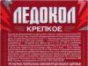 Ледокол крепкое ▶ Gallery 1853 ▶ Image 5736 (Back Label • Контрэтикетка)