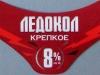 Ледокол крепкое ▶ Gallery 1853 ▶ Image 5739 (Neck Label • Кольеретка)
