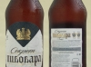 Секрет пивовара ▶ Gallery 414 ▶ Image 1021 (Glass Bottle • Стеклянная бутылка)