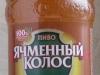Ячменный Колос Живое ▶ Gallery 444 ▶ Image 1157 (Plastic Bottle • Пластиковая бутылка)