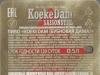 KoekeDam (Бубновая дама) ▶ Gallery 3035 ▶ Image 10638 (Back Label • Контрэтикетка)