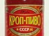 СССР ▶ Gallery 1312 ▶ Image 3790 (Plastic Bottle • Пластиковая бутылка)