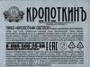 Кропоткин Светлое ▶ Gallery 2864 ▶ Image 9859 (Back Label • Контрэтикетка)