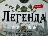 Венское Легенда пивовара ▶ Gallery 2676 ▶ Image 9063 (Label • Этикетка)