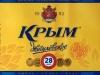 Крым Жигулёвское ▶ Gallery 2070 ▶ Image 10168 (Wrap Around Label • Круговая этикетка)
