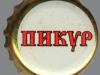Пикур классическое ▶ Gallery 591 ▶ Image 1661 (Bottle Cap • Пробка)