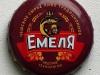 Емеля классическое ▶ Gallery 1310 ▶ Image 3782 (Bottle Cap • Пробка)