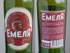 Емеля ▶ Gallery 542 ▶ Image 1497 (Glass Bottle • Стеклянная бутылка)