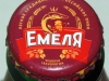 Емеля ▶ Gallery 542 ▶ Image 1541 (Bottle Cap • Пробка)