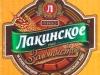 Лакинское Золотистое ▶ Gallery 782 ▶ Image 9898 (Label • Этикетка)