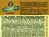 Лакинское пшеничное ▶ Gallery 1970 ▶ Image 6793 (Back Label • Контрэтикетка)