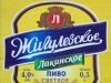 Жигулевское ▶ Gallery 1584 ▶ Image 4767 (Label • Этикетка)