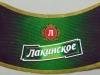 Лакинское ▶ Gallery 1682 ▶ Image 5142 (Neck Label • Кольеретка)