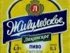 Жигулевское ▶ Gallery 2870 ▶ Image 9884 (Label • Этикетка)