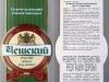 Чешский рецепт - живое разливное ▶ Gallery 3041 ▶ Image 10636 (Bottle Neck Hanger • Галстук)
