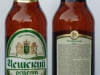 Чешский рецепт – живое ▶ Gallery 1330 ▶ Image 3831 (Glass Bottle • Стеклянная бутылка)