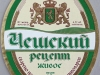 Чешский рецепт – живое ▶ Gallery 1330 ▶ Image 3834 (Label • Этикетка)