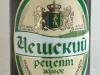 Чешский рецепт – живое ▶ Gallery 952 ▶ Image 2590 (Plastic Bottle • Пластиковая бутылка)
