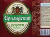Ирландский рецепт – бархатное ▶ Gallery 887 ▶ Image 7101 (Wrap Around Label • Круговая этикетка)