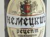 Немецкий рецепт – нефильтрованное ▶ Gallery 953 ▶ Image 2592 (Plastic Bottle • Пластиковая бутылка)