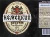Немецкий рецепт – нефильтрованное ▶ Gallery 953 ▶ Image 2593 (Wrap Around Label • Круговая этикетка)