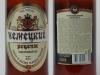 Немецкий рецепт – нефильтрованное ▶ Gallery 2174 ▶ Image 7084 (Glass Bottle • Стеклянная бутылка)