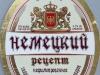 Немецкий рецепт – нефильтрованное ▶ Gallery 2174 ▶ Image 7087 (Label • Этикетка)