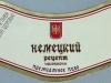 Немецкий рецепт – нефильтрованное ▶ Gallery 2174 ▶ Image 7088 (Neck Label • Кольеретка)