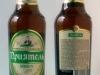 Приятель Живое ▶ Gallery 2704 ▶ Image 9161 (Glass Bottle • Стеклянная бутылка)