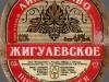 Жигулевское ▶ Gallery 449 ▶ Image 1171 (Label • Этикетка)