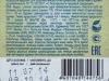 Баварское бочковое ▶ Gallery 1463 ▶ Image 4250 (Back Label • Контрэтикетка)