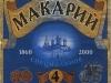 Макарий 4 Специальное ▶ Gallery 1696 ▶ Image 5218 (Label • Этикетка)