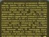 Макарий 6 Хмельное ▶ Gallery 1697 ▶ Image 9091 (Back Label • Контрэтикетка)