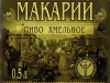 Макарий 6 Хмельное ▶ Gallery 1697 ▶ Image 9093 (Label • Этикетка)