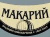Макарий марочное ▶ Gallery 2731 ▶ Image 9303 (Neck Label • Кольеретка)