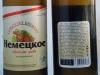 Немецкое ▶ Gallery 2082 ▶ Image 6662 (Glass Bottle • Стеклянная бутылка)