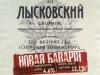 Новая Бавария ▶ Gallery 2998 ▶ Image 10468 (Label • Этикетка)