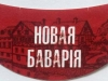Новая Бавария ▶ Gallery 2998 ▶ Image 10469 (Neck Label • Кольеретка)